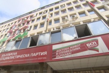 """ЗС """"Ал. Стамболийски"""" напусна коалиция """"БСП за България"""""""