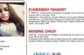 Издирват изчезнала българка в Кипър
