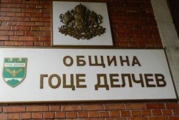 Община Гоце Делчев осигури работа на 12 безработни