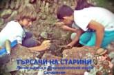 """Лятна школа """"Търсачи на старини"""" разнообразява ваканцията на учениците в Сандански"""