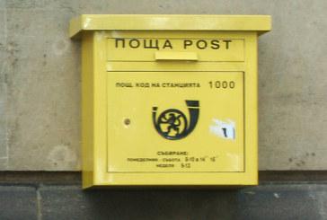 Контрольорка на Български пощи в Кюстендил, присвоила над 10 000 лв., се размина с условна присъда