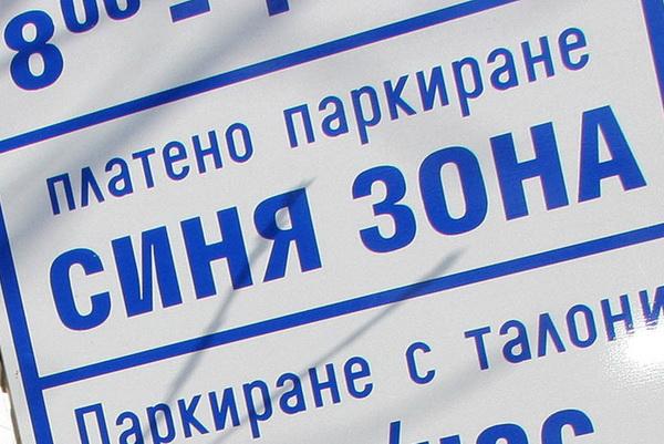 """И днес без """"синя зона"""" в Благоевград"""