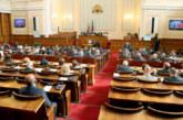 Най-строго пазената тайна в парламента излезе на бял свят