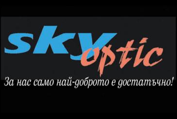"""Веригата """"Sky optic""""откри нов магазин в Благоевград"""