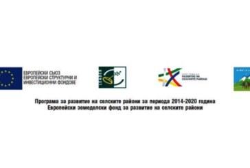 """СНЦ """"МИГ-Разлог"""" обявява прием на проектни предложения по мярка 4.1 """"Инвестиции в земеделски стопанства"""" от СВОМР"""