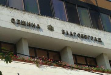 Общинските съветници взеха важни решения за благоевградчани