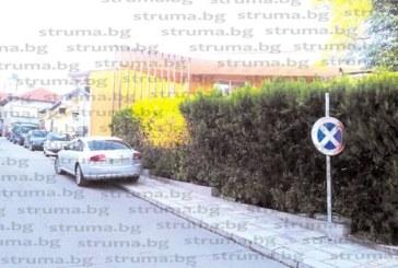 ОДМВР – Кюстендил обяви, че няма жалби срещу полицаите от Рила за дискриминационно отношение към шофьори, паркирали в нарушение