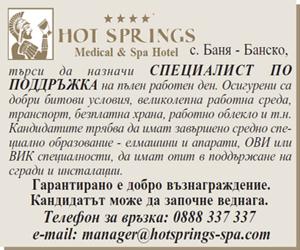 Hot_springs_300x250