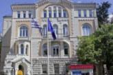 Гърция отзова посланика си в Москва