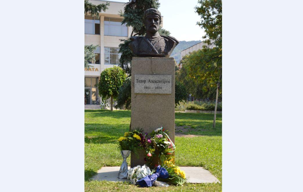 Благоевградската общественост отбеляза 94 години от смъртта на Тодор Александров