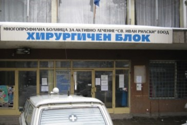 Съветници искат оставката на прокуриста, била изпълнила задачата да стабилизира общинската болница в Дупница, Мария Иванова: Заявих на кмета Чимев, че сама ще напусна