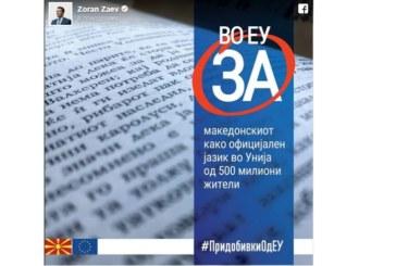 Заев: Македонският език ще е официален в Европейския съюз