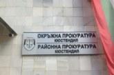 Прокуратурата в Кюстендил изпълнява три европейски заповеди за арест