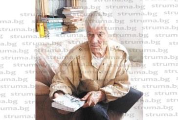 81-г. Сп. Попов от с. Гостун, комбайнер, геолог, репортер и писател: Съдбата ме е орисала да се родя в къща, около която живееха 12 столетници, 60 човека от Пирин и Родопите са ми разказвали лични спомени от Илинденското въстание