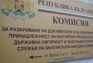 12 съдебни заседатели в Г. Делчев с агентурно минало, 6-има от тях не дочакаха разсекретяването