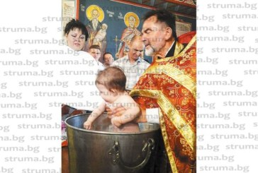 Въведоха в Христовата вяра 6-месечната дъщеричка Божидара на кинезитерапевта в МБАЛ – Благоевград Д. Неделчев, кръстница й стана лелята Елица