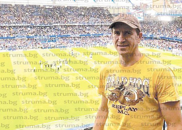 """Известен петричанин продължава шествието си из английските стадиони, след """"Уембли"""" стъпи и на """"Стамфорд Бридж"""""""