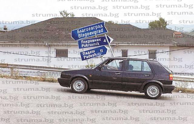 STRUMA.BG ОТ МЯСТОТО! Изкъртени пътни знаци на входните артерии на Благоевград създават предпоставки за ПТП-та