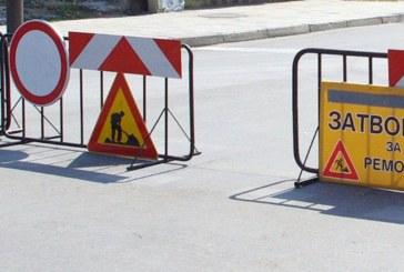 """На 3 септември започва ремонт на ул. """"Черна река"""" в Разлог"""