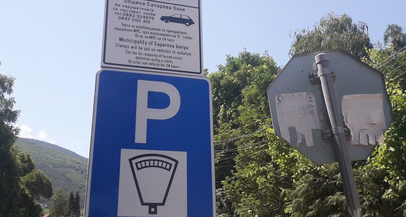 """В Сапарева баня удариха шофьорите с 2 лв. такса """"синя зона"""" за леки автомобили, за автобусите - 4 лв. на час"""