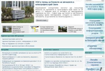Сайтът на НОИ се срина за няколко часа