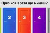 Избери си врата и разбери повече за себе си
