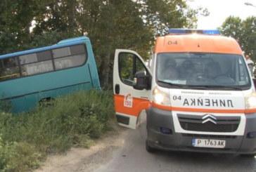 Катастрофира автобус на градския транспорт
