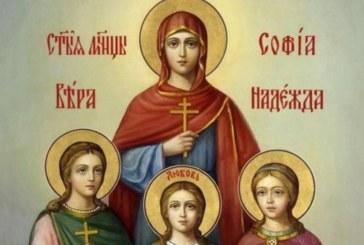 Хубав празник е днес! Честваме паметта на светата майка София и нейните дъщери Вяра, Надежда и Любов