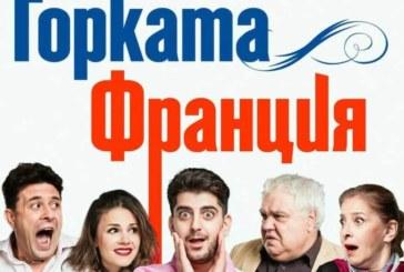 """Спектакълът """"Горката Франция"""" гостува в Разлог"""