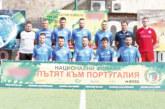 Благоевградски тим по минифутбол се размина с Лисабон, получи оферта за Хърватия