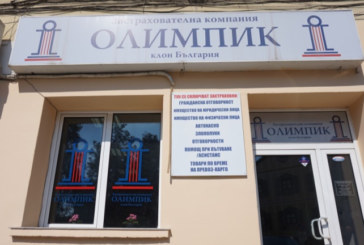 """Искът за обявяване ликвидация на """"Олимпик"""" влиза в съда в Кипър"""