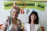 """ГАФ! Бъдещето на """"Балгария"""" – девиз на свищовско училище"""