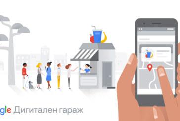 Google и SoftUni Digital организират безплатни дигитални обучения в Благоевград