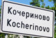 Телевизор и други изненади очакват 23-ма гости на празника на Кочериново