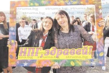 Неврокопската професионална гимназия стартира учебната година с конкурс за най-забавната, усмихната ученическа снимка