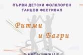 """Над 400 деца ще вземат участие в Първи фолклорен фестивал """"Ритми и багри"""" в Благоевград"""