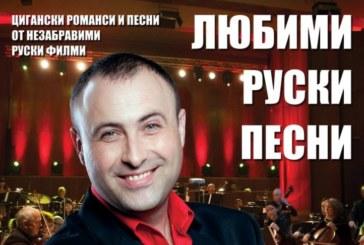 Руслан Мъйнов с концерт в Разлог