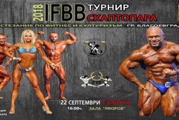 """Благоевград е домакин на първото издание на турнир по културизъм и фитнес  """"Скаптопара"""""""