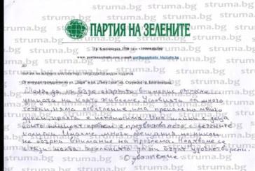 """Лидерът на ПП """"Партия на зелените"""" в Благоевград пръв атакува инициативата """"Ти предложи, кмете, изпълни"""""""