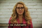 Европейската комисия с признание за убийството на Виктория Маринова