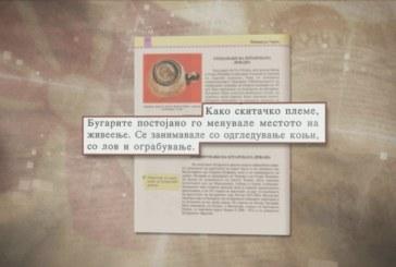 Скандални твърдения за България в учебниците по история в Македония