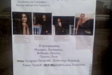 Камерна опера- Благоевград с концерт, посветен на 1 ноември- Ден на народните будители