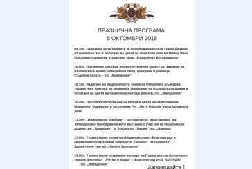 Историческа възстановка, шествие и тържествена сесия на Общински съвет бележат 106 години от Освобождението на Горна Джумая и Пиринска Македония