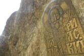 Очов ден е! Почитаме Небесния покровител Свети Иван Рилски