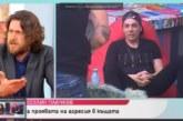 Веселин Плачков за Кулагин: Няма как да бия по-слаб физически от мен. Искаше да е шутът на Къщата, но го докара само на дрехи