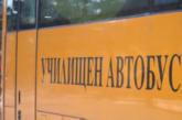 Хванаха пиян шофьор на училищен автобус