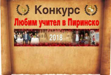 """Голямата награда LCD телевизор грабва любимият учител на 2018 г. в Пиринско! Очаквайте скоро старта на конкурса на в. """"Струма"""""""