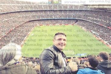 """От трибуните на """"Ноу"""" бившият нападател на """"Пирин"""" О. Стефанов се наслади на триумфа на """"Барса"""" над """"Реал"""" при разгромното 5:1"""