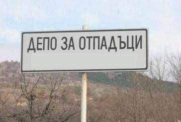 """Срещу 200 000 лв. столичната """"Гео Бор Нова"""" ЕООД влиза в управлението на проекта за новото сметище на Бучино"""