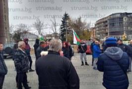 Рехав протест в Дупница, протестиращи блокираха пътя преди Разлог